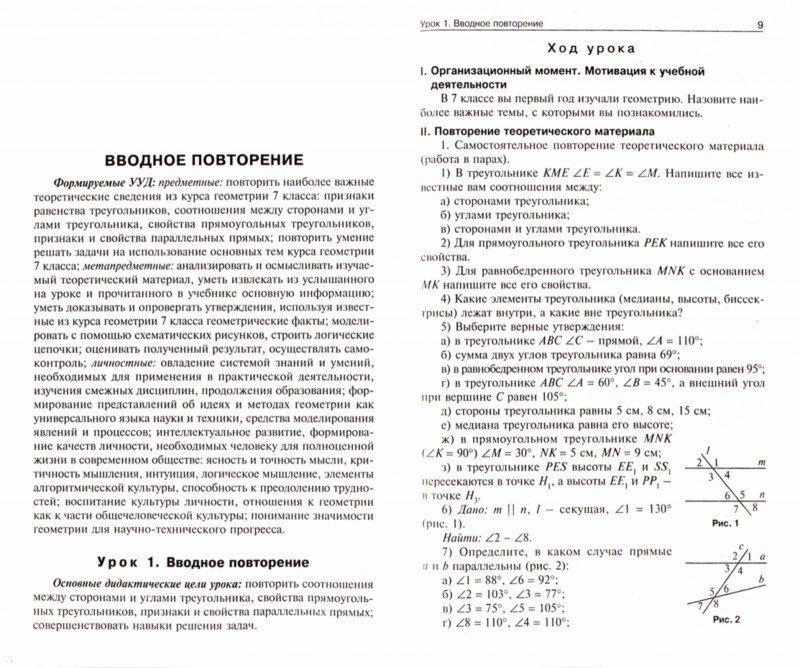 Поурочное планирование по геометрии 7 класс атанасян