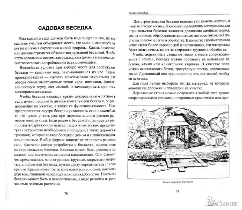 Иллюстрация 1 из 8 для Цветочное оформление в ландшафтном дизайне - Виктор Кирман | Лабиринт - книги. Источник: Лабиринт