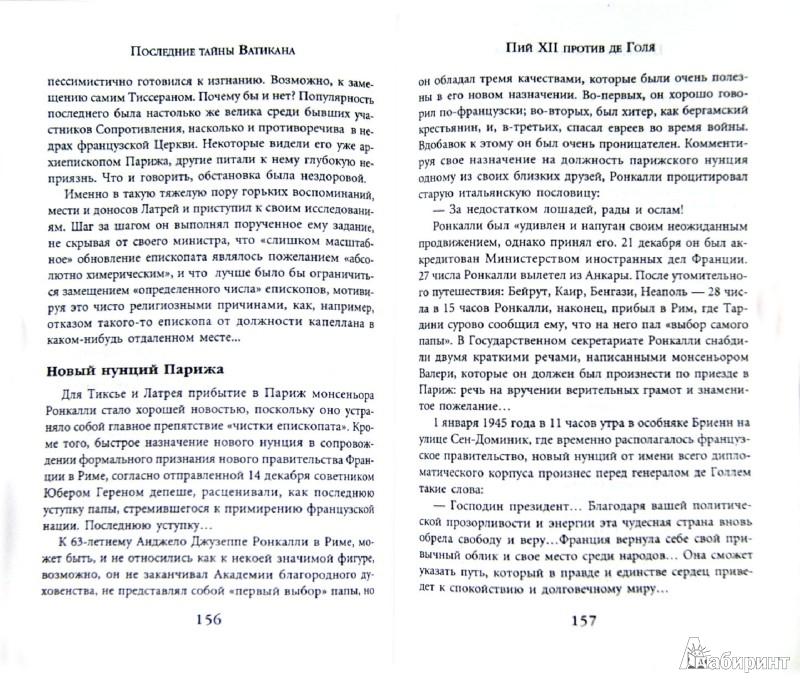 Иллюстрация 1 из 8 для Последние тайны Ватикана - Бернар Леконт   Лабиринт - книги. Источник: Лабиринт