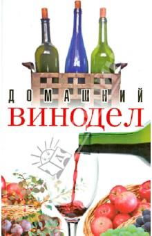 Домашний винодел алкогольные напитки