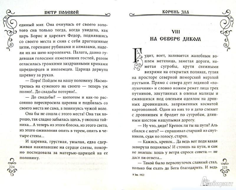 Иллюстрация 1 из 8 для Корень зла - Петр Полевой | Лабиринт - книги. Источник: Лабиринт