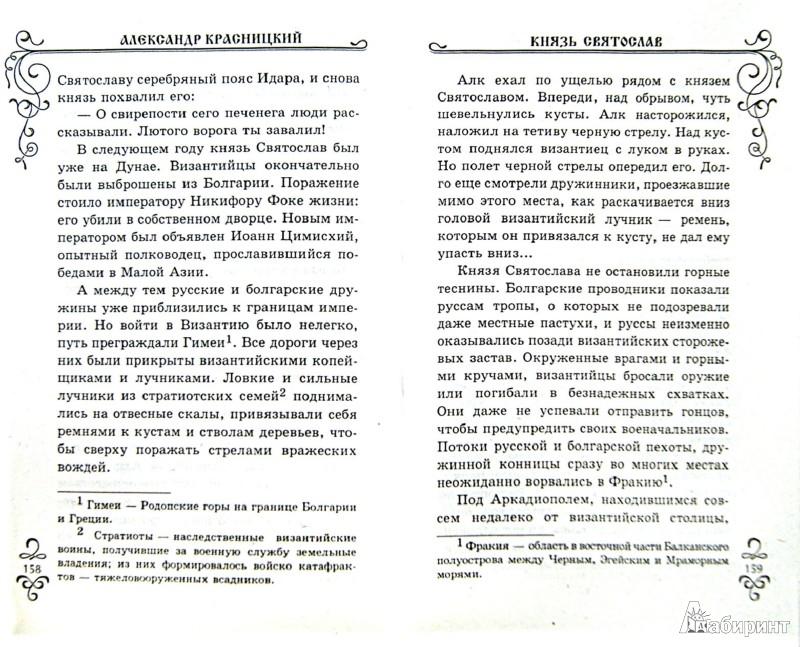 Иллюстрация 1 из 8 для Русичи - Александр Красницкий | Лабиринт - книги. Источник: Лабиринт