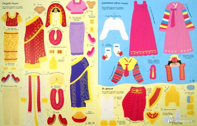 Иллюстрация 1 из 25 для Одежда со всего света | Лабиринт - книги. Источник: Лабиринт