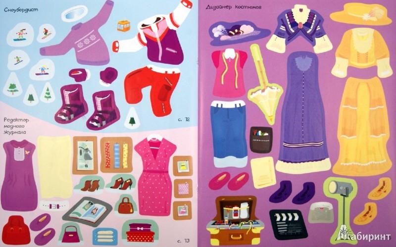 Иллюстрация 1 из 11 для Я мечтаю быть… | Лабиринт - книги. Источник: Лабиринт