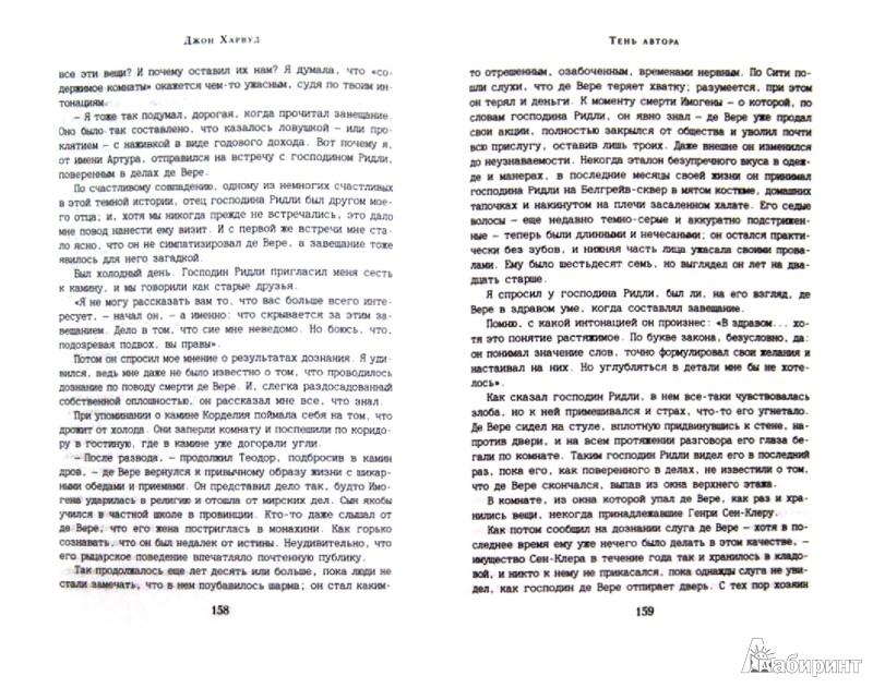 Иллюстрация 1 из 22 для Тень автора - Джон Харвуд | Лабиринт - книги. Источник: Лабиринт