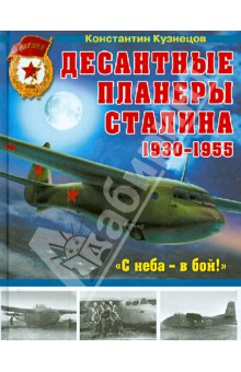 Десантные планеры Сталина 1930-1955 гг.