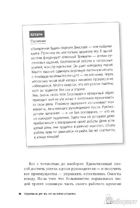 Иллюстрация 2 из 7 для Управление для тех, кто не любит управлять - Девора Зак   Лабиринт - книги. Источник: Лабиринт