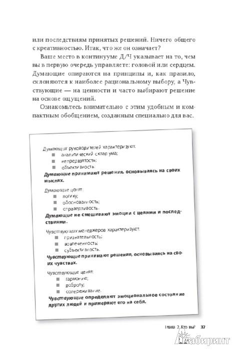 Иллюстрация 7 из 7 для Управление для тех, кто не любит управлять - Девора Зак | Лабиринт - книги. Источник: Лабиринт
