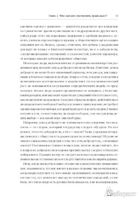 Иллюстрация 3 из 4 для Справедливость. Как поступать правильно? - Майкл Сэндел | Лабиринт - книги. Источник: Лабиринт