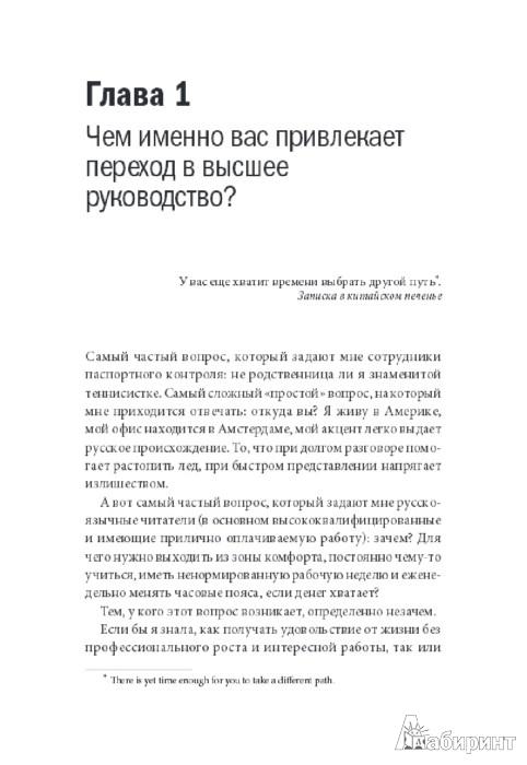 Иллюстрация 1 из 7 для Месяц в небе. Практические заметки о путях профессионального роста - Инна Кузнецова | Лабиринт - книги. Источник: Лабиринт
