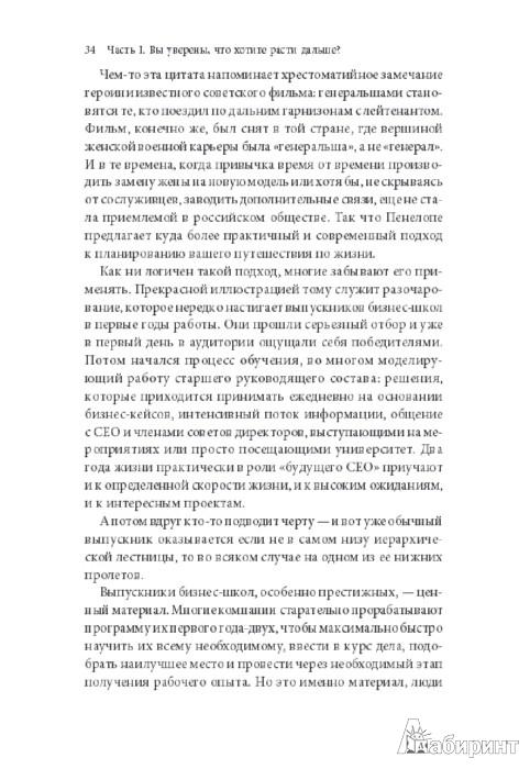 Иллюстрация 2 из 7 для Месяц в небе. Практические заметки о путях профессионального роста - Инна Кузнецова | Лабиринт - книги. Источник: Лабиринт