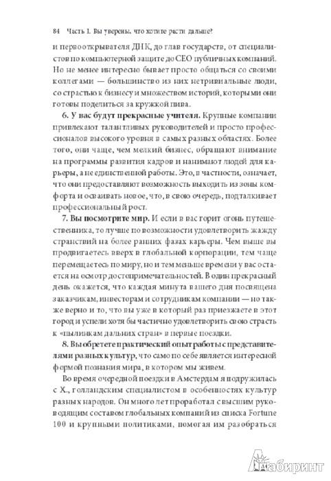 Иллюстрация 7 из 7 для Месяц в небе. Практические заметки о путях профессионального роста - Инна Кузнецова | Лабиринт - книги. Источник: Лабиринт