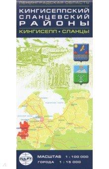 Кингисеппский и Сланцевский районы. Масштаб 1:100000 куплю дом в ярославской области от 100000 до 200000