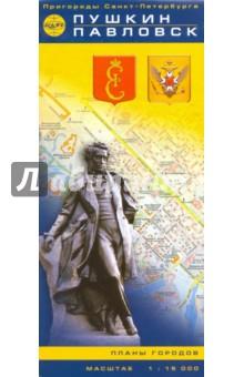 Пушкин и Павловск. Карта. Масштаб 1:15000 пушкин и павловск карта 1 15000