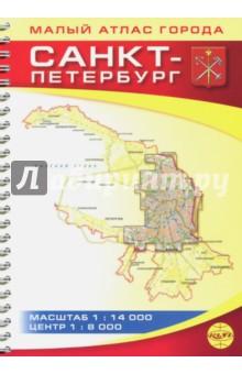 Санкт-Петербург. Малый атлас города связь на промышленных предприятиях