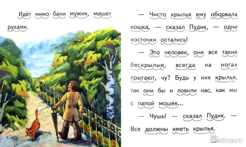 Иллюстрация 1 из 27 для Воробьишко - Максим Горький | Лабиринт - книги. Источник: Лабиринт