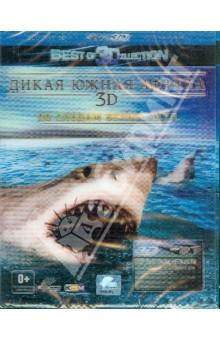 Дикая Южная Африка: по следам белых акул 3D (Blu-Ray) blu ray 3d диск медиа дикая южная африка большая пятерка