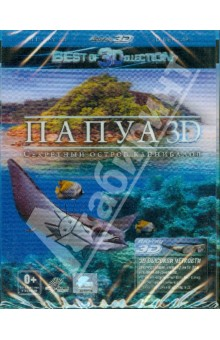Папуа: секретный остров каннибалов 3D (Blu-Ray) bbc тайны тихого океана часть 3 бескрайняя синева