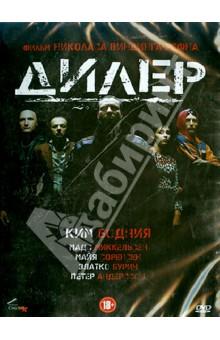 Дилер (DVD)