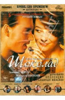Zakazat.ru: Шоколад (DVD). Хальстрем Лассе