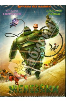 Железяки (DVD). Чолсаранонт Прапас
