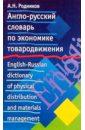 Обложка Англо-русский словарь по экономике товародвижения