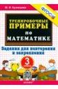 Тренировочные примеры. Математика. 3 класс. Задания для повторения и закрепления. ФГОС