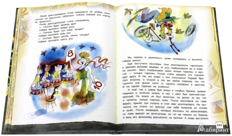 Иллюстрация 5 из 44 для Открой книгу! Витя Малеев в школе и дома - Николай Носов   Лабиринт - книги. Источник: Лабиринт