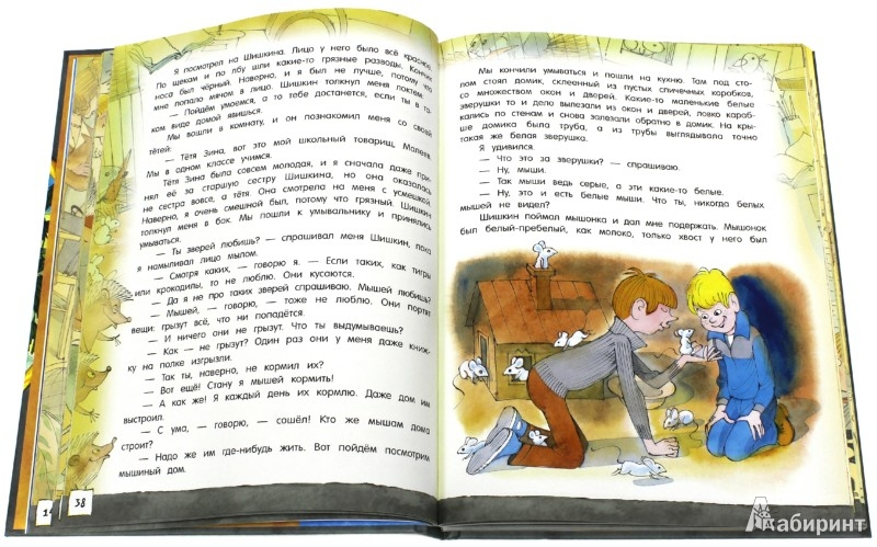 Иллюстрация 8 из 44 для Открой книгу! Витя Малеев в школе и дома - Николай Носов | Лабиринт - книги. Источник: Лабиринт