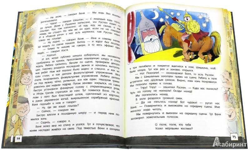Иллюстрация 10 из 44 для Открой книгу! Витя Малеев в школе и дома - Николай Носов   Лабиринт - книги. Источник: Лабиринт