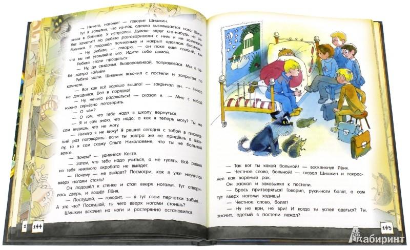 Иллюстрация 14 из 44 для Открой книгу! Витя Малеев в школе и дома - Николай Носов | Лабиринт - книги. Источник: Лабиринт