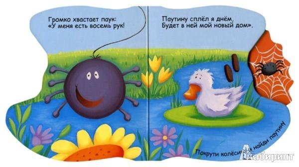 Иллюстрация 2 из 18 для Где живет сова? - Татьяна Хабарова   Лабиринт - книги. Источник: Лабиринт