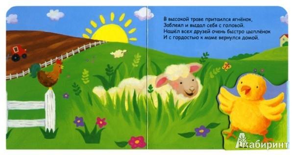 Иллюстрация 2 из 6 для Цыпленок, который играл в прятки - Татьяна Хабарова | Лабиринт - книги. Источник: Лабиринт