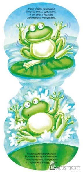 Иллюстрация 1 из 14 для Лягушка - Н. Магай | Лабиринт - книги. Источник: Лабиринт