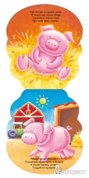 Иллюстрация 1 из 22 для Поросенок - Вилюнова, Магай | Лабиринт - книги. Источник: Лабиринт