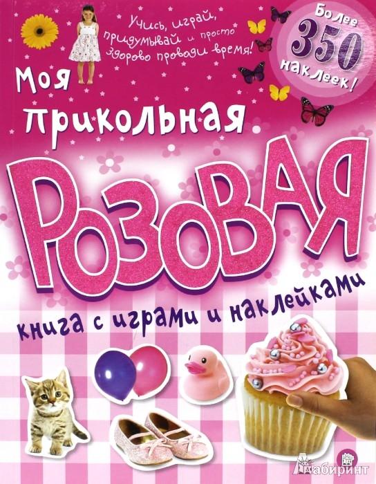 Иллюстрация 1 из 24 для Моя прикольная розовая книга с играми и наклейками | Лабиринт - книги. Источник: Лабиринт