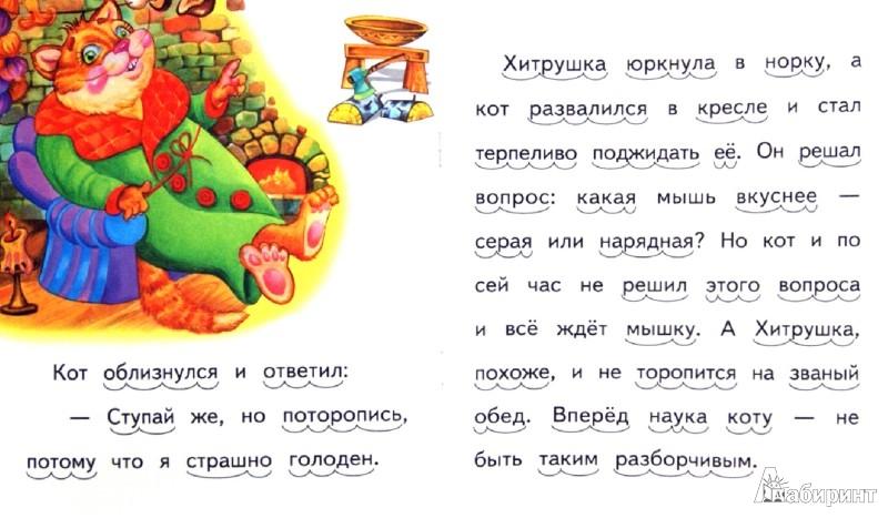 Иллюстрация 1 из 7 для Находчивая мышка - Александр Федоров-Давыдов | Лабиринт - книги. Источник: Лабиринт