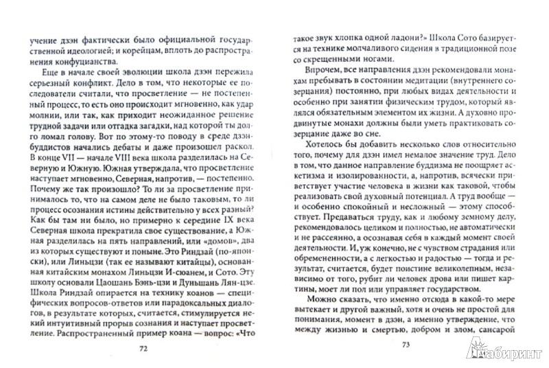 Иллюстрация 1 из 17 для Буддизм - Анна Корниенко   Лабиринт - книги. Источник: Лабиринт