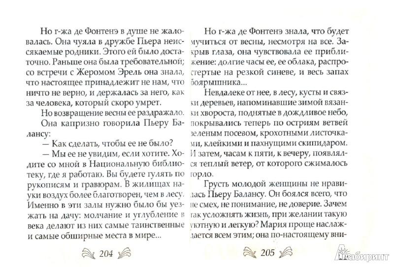 Иллюстрация 1 из 4 для Анна де Ноай. Новое упование - Марина Цветаева | Лабиринт - книги. Источник: Лабиринт