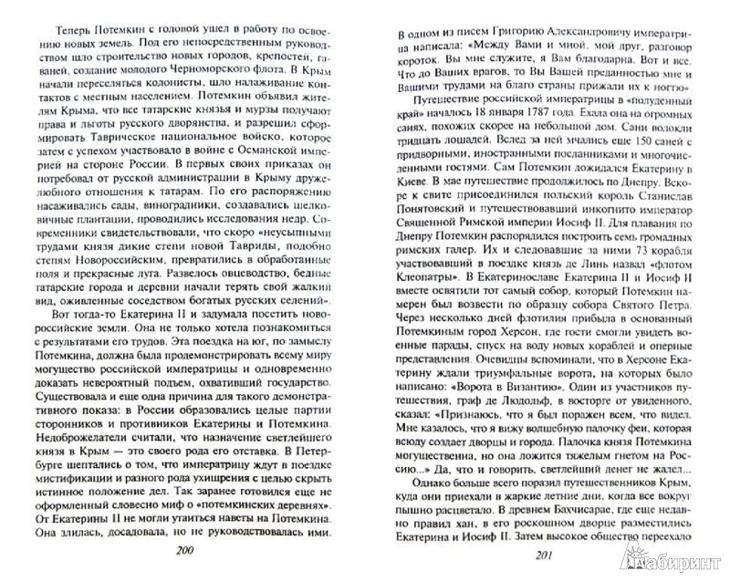Иллюстрация 1 из 16 для 50 знаменитых загадок истории XVIII-XIX веков - Скляренко, Очкурова, Сядро | Лабиринт - книги. Источник: Лабиринт