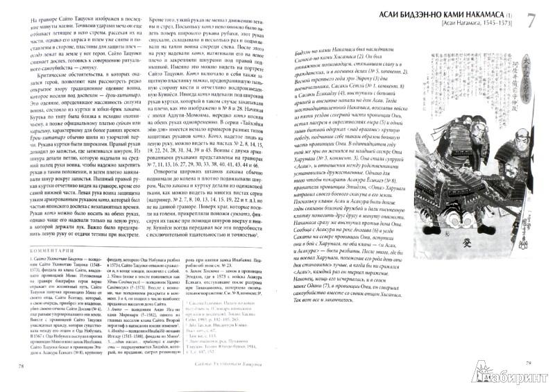Иллюстрация 1 из 14 для Предания о доблестных самураях, или Повесть о великом умиротворении в гравюрах Итиюсая Куниёси | Лабиринт - книги. Источник: Лабиринт