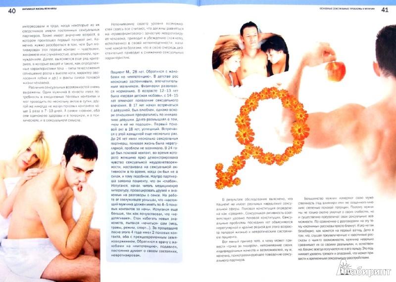 Иллюстрация 1 из 12 для Интимная жизнь мужчины. Сексология - Лев Щеглов | Лабиринт - книги. Источник: Лабиринт