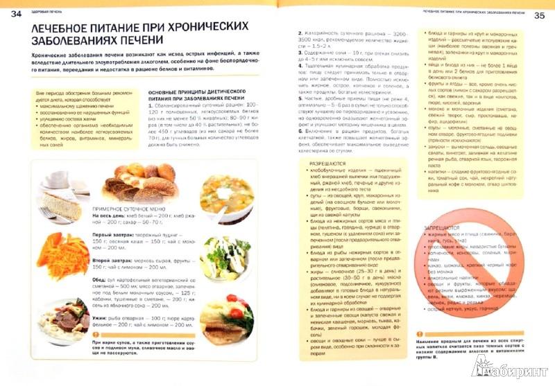 Иллюстрация 1 из 8 для Здоровая печень. Пищеварительная система - Ирина Якубенкова | Лабиринт - книги. Источник: Лабиринт