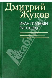 Иран глазами русского. Очерки, биографии, воспоминания