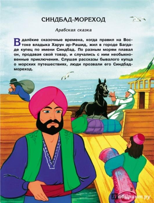Иллюстрация 1 из 20 для Синдбад-мореход и другие сказки | Лабиринт - книги. Источник: Лабиринт