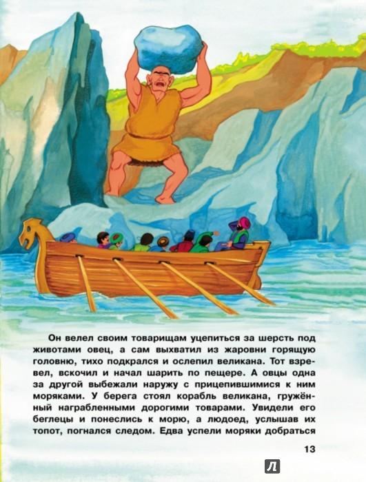 Иллюстрация 3 из 31 для Синдбад-мореход и другие сказки | Лабиринт - книги. Источник: Лабиринт
