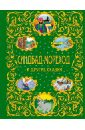 Синдбад-мореход и другие сказки