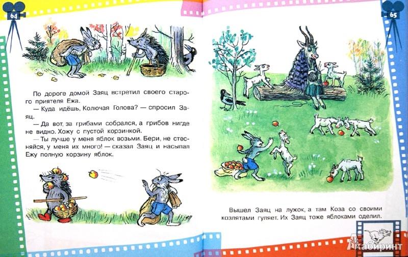 Иллюстрация 1 из 9 для Сказки-мультфильмы В. Сутеева - Владимир Сутеев | Лабиринт - книги. Источник: Лабиринт