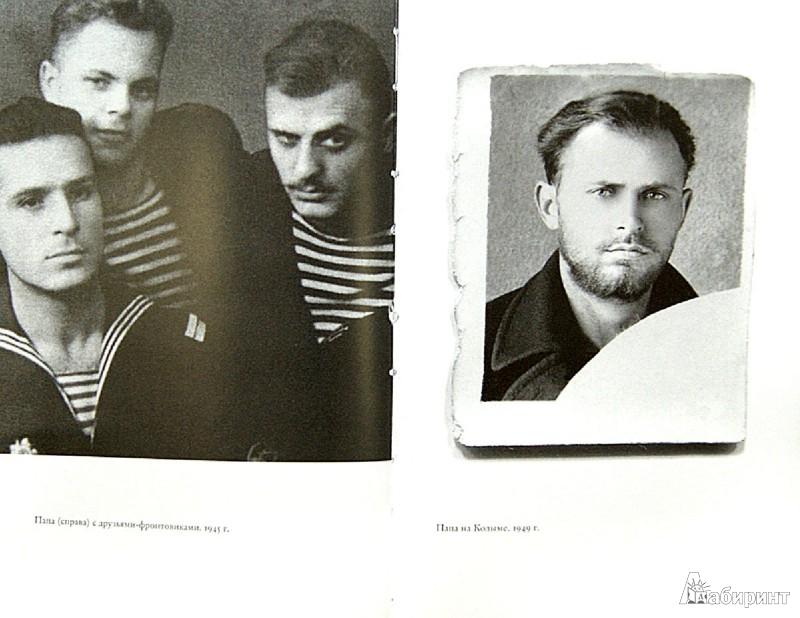 Иллюстрация 1 из 9 для Наша счастливая треклятая жизнь - Александра Коротаева | Лабиринт - книги. Источник: Лабиринт