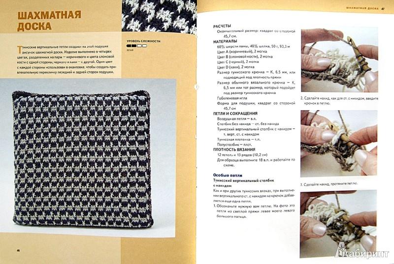 Иллюстрация 1 из 5 для Подушки, вязанные крючком - Шерон Сильверман | Лабиринт - книги. Источник: Лабиринт
